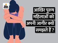 रिश्ते बचाने के लिए झुक जाती हैं महिलाएं, पुरुषों का ईगो रहता है सबसे ऊपर रिलेशनशिप,Relationship - Money Bhaskar