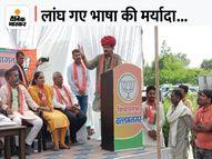 CM गहलोत पर बड़ा हमला, कहा- जिसकी बात में फर्क होता है, उसके बाप में फर्क होता है उदयपुर,Udaipur - Money Bhaskar