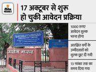 डिप्टी मैनेजर, जूनियर असिस्टेंट, प्रोग्रामर जैसे पदों पर निकली बंपर भर्ती; 13 नवंबर तक करें आवेदन|जयपुर,Jaipur - Money Bhaskar