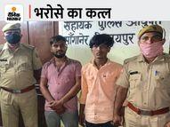 जंगल में अगवा कर ले गया पड़ोसी और दोस्त; एक आरोपी को स्कूल में परीक्षा देने जाते वक्त पकड़ा|जयपुर,Jaipur - Money Bhaskar