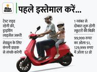 खरीदने से पहले चलाकर देखें ई-स्कूटर, 10 नवंबर से बड़े शहरों में टेस्ट राइड|इकोनॉमी,Economy - Money Bhaskar