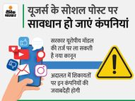 कंपनी को अपने प्लेटफॉर्म पर मौजूद सभी कंटेंट की जिम्मेदारी लेनी होगी|बिजनेस,Business - Money Bhaskar
