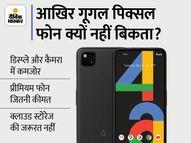 चीनी-कोरियन कंपनी से हार्डवेयर में कमजोर और कीमत में ज्यादा, यही है गूगल पिक्सल के नाकाम होने की कहानी|बिजनेस,Business - Money Bhaskar