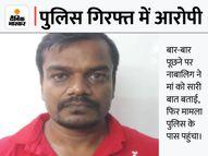 परिचित की नाबालिग बेटी से कार में करता थादुष्कर्म, देता रहा धमकी; आरोपी गिरफ्तार|रायपुर,Raipur - Money Bhaskar