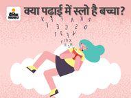 क्या आपका बच्चा क्लास का कमजोर स्टूडेंट है? ये शरारत नहीं, हो सकती है उसकी परेशानी रिलेशनशिप,Relationship - Money Bhaskar