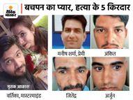 दोस्त से उज्जैन में लव मैरिज; नौकरी के दौरान देवास में अफेयर, पति को इंदौर में मरवाया|इंदौर,Indore - Money Bhaskar