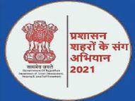 शिव वाटिका में 22 व 25 को प्रशासन शहरों के संग शिविर श्रीगंगानगर,Sriganganagar - Money Bhaskar