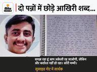 सुसाइड नोट में लिखा- पापा आप जिद्दी थे, आपको हमारे साथ ज्यादा टाइम स्पेंड करना था|इंदौर,Indore - Money Bhaskar