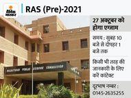 RAS (प्रारम्भिक) परीक्षा-2021 के एडमिट कार्ड अपलोड; पहली बार पेट्रोल 113.74 और डीजल 104.96 रुपए प्रति लीटर हुआ राजस्थान,Rajasthan - Money Bhaskar