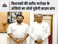 फोन टैपिंग केस में पहली बार कल दिल्ली क्राइम ब्रांच के सामने पेश होंगे सीएम के ओएसडी जयपुर,Jaipur - Money Bhaskar