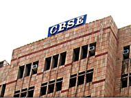 CBSE ने 10वीं और 12वीं में अनिवार्य सब्जेक्ट से हटाया; पंजाब एक्ट के मुताबिक कंपलसरी है पंजाबी|लुधियाना,Ludhiana - Money Bhaskar