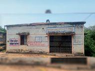 ग्रामीणों का आरोप- गांव में नहीं हो रहे विकास कार्य|पाटी,Pati - Money Bhaskar