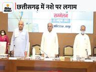 SP-IG कॉन्फ्रेंस में CM बोले- गांजे की एक पत्ती भी न आए, हिंसक अफवाह फैलाने वालों को गिरफ्तार करें|रायपुर,Raipur - Money Bhaskar