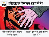 दीपावली की शॉपिंग करने आई 13 साल की छात्रा से दुष्कर्म, बदमाश बोले- किसी से कुछ कहा तो मर्डर कर देंगे|ग्वालियर,Gwalior - Money Bhaskar