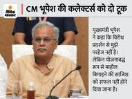 CM बोले- कानून-व्यवस्था दुरुस्त रखना केवल पुलिस की जिम्मेदारी नहीं, कलेक्टर्स की भी है|रायपुर,Raipur - Money Bhaskar