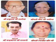 4 बुजुर्गों की आंखें डोनेट; दीपावली पर 8 लोगों की अंधेरी दुनिया में होगी रोशनी|इंदौर,Indore - Money Bhaskar