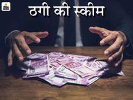क्रेडिट कार्ड बंद कराने का झांसा देकर महिला से सवा लाख ठगे|रायपुर,Raipur - Money Bhaskar