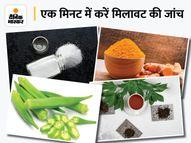 मिलावटी हल्दी, चायपत्ती, नमक और हरी सब्जियों को घर बैठे चंद सेकंड्स में ऐसे जांचें, FSSAI ने बताए तरीके लाइफ & साइंस,Happy Life - Money Bhaskar