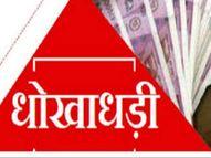 नौकरी लगाने का झांसा देकर बेरोजगारों से 30 लाख की ठगी|रायपुर,Raipur - Money Bhaskar