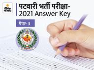 एक्सपर्ट टीम ने तैयार की 24 अक्टूबर को पहली पारी के प्रश्न पत्र की उत्तर कुंजी|जयपुर,Jaipur - Money Bhaskar