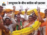 उपचुनाव के बीच BJP ने खेला बड़ा गेम, राहुल गांधी के करीबी सचिन बिरला ने भी छोड़ा साथ|खंडवा,Khandwa - Money Bhaskar