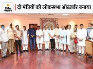 9 कांग्रेस नेताओं को विधानसभा चुनावों में ऑब्जर्वर बनाया, 70 में से 32 सीटों का जिम्मा|जयपुर,Jaipur - Money Bhaskar
