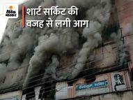ग्राउंड फ्लोर से पहली मंजिल तक पहुंचीं लपटें, युवक ने जान बचाने फर्स्ट फ्लोर से लगा दी छलांग भिलाई,Bhilai - Money Bhaskar