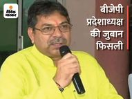 खेतसिंह की जगह कन्हैयालाल को धरियावद से बीजेपी उम्मीदवार बताया, हुए ट्रोल|जयपुर,Jaipur - Money Bhaskar