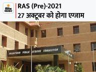 ब्लॉक डिस्ट्रिक्ट कंट्रोल रूम शुरू,2046 सेंटर पर साढ़े 6 लाख अभ्यर्थी देंगे एग्जाम|जयपुर,Jaipur - Money Bhaskar
