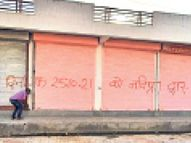 जेडीए 20 माह तक देता रहा नोटिस फिर भी बन गई 66 दुकानें, बड़ा सवाल; अफसरों काे पता, फिर भी कैसे बन गई दुकानें|जयपुर,Jaipur - Money Bhaskar