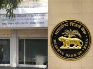 सुभद्रा बॅंकेचा परवाना रद्द, आरबीआयचा आदेश; बँकिंग नियमाचे उल्लंघन केल्यामुळे केली कारवाई|कोल्हापूर,Kolhapur - Divya Marathi