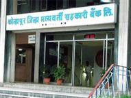 तृतीयपंथीयांना आत्मनिर्भर करण्यास कोल्हापूरची जिल्हा बँक सरसावली, व्यवसाय सुरू करण्यासाठी दिले कर्ज|कोल्हापूर,Kolhapur - Divya Marathi