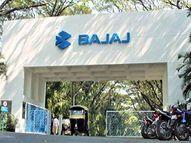 बजाज ऑटो जगातील सर्वात मूल्यवान दुचाकी कंपनी|ऑटो,Auto - Divya Marathi