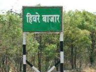 इतना सन्नाटा क्यों है भाई? 'आदर्श' हिवरे बाजारात निवडणुकीचे सुतक|अहमदनगर,Ahmednagar - Divya Marathi