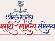साहित्य संमेलनातच शरद पवार यांचा सहस्रचंद्र दर्शन सोहळा?|औरंगाबाद,Aurangabad - Divya Marathi