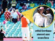 पोलिसांनी 6 प्रेक्षकांना स्टेडियमच्या बाहेर काढले, क्रिकेट ऑस्ट्रेलियाने भारतीय संघाची मागितली माफी क्रिकेट,Cricket - Divya Marathi