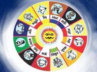 जाणून घ्या, तुमच्या राशीसाठी कसा राहील गुरुवार ज्योतिष,Jyotish - Divya Marathi