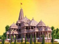 राज्यपाल भगतसिंग कोश्यारी व आचार्य स्वामी अवधेशानंद गिरी महाराज यांच्या उपस्थितीत श्रीराम जन्मभूमी मंदिर निधी समर्पण अभियानाचा 15 जानेवारीला शुभारंभ नागपूर,Nagpur - Divya Marathi