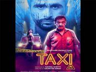 सायकॉलॉजिकल थ्रिलर आहे महेश मांजरेकराचा आगामी 'टॅक्सी नंबर 24', चित्रपटाला जयंत सांकलाचे संगीत|बॉलिवूड,Bollywood - Divya Marathi