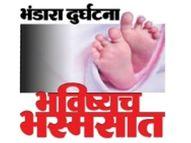 रुग्णालयातील उपकरणांच्या देखभालीकडे दुर्लक्ष ठरले जीवघेणे, चेन्नईस्थित कंपनीला दिले होते राज्यभराचे कंत्राट नागपूर,Nagpur - Divya Marathi