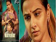 विद्या बालनची 'नटखट' ही शॉर्ट फिल्म ऑस्करच्या शर्यतीत, आनंद व्यक्त करताना विद्या म्हणाली - ही खरंच फार छान गोष्ट घडली|बॉलिवूड,Bollywood - Divya Marathi