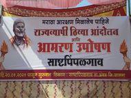 मराठा आरक्षणासाठी साष्टपिंपळगावात ठिय्या आंदोलन; हजारो ग्रामस्थ दाखल, महिलांचा उत्सफूर्त प्रतिसाद जालना,Jalna - Divya Marathi