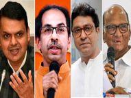 आज राज्यातील महत्त्वाचे नेते एकाच मंचावर, शरद पवार, उद्धव-राज ठाकरेंसह देवेंद्र फडणवीस एकाच कार्यक्रमात लावणार हजेरी|मुंबई,Mumbai - Divya Marathi