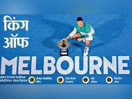 याेकाेने सलग तिसऱ्या वर्षी स्पर्धा जिंकली, फायनलमध्ये रशियाच्या मेदवेदेववर 7-5, 6-2, 6-2 ने मात स्पोर्ट्स,Sports - Divya Marathi