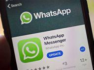 युजर्सला योग्य माहिती देण्यासाठी कंपनीने कॅम्पेन सुरु केले, जाणून घ्या, 15 मे पर्यंत पॉलिसी एक्स्पेट न केल्यास काय होईल?|टेक,Tech - Divya Marathi