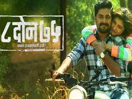 '८ दोन ७५ : फक्त इच्छाशक्ती हवी!'च्या कथेत नेमकं काय रहस्य आहे?... चित्रपटाचा टीझर प्रदर्शित|मराठी सिनेकट्टा,Marathi Cinema - Divya Marathi