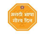 शासकीय कार्यालयांत मराठीचा हाेताेय 85 टक्क्यांपर्यंत वापर|औरंगाबाद,Aurangabad - Divya Marathi