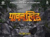 'जंगजौहर' बनला 'पावनखिंड', चित्रपटाची रिलीज डेटही आली समोर|मराठी सिनेकट्टा,Marathi Cinema - Divya Marathi