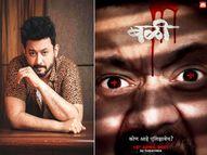 'बळी'चे मोशन पोस्टर रिलीज, पोस्ट शेअर करत स्वप्नील जोशी म्हणतो - 'धोका कोणत्याही कोपऱ्यातून होऊ शकतो'|मराठी सिनेकट्टा,Marathi Cinema - Divya Marathi