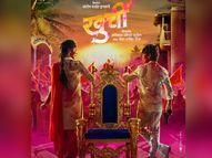 आता रंगणार 'खुर्ची'चा खेळ,'आता खुर्ची आपलीच..' म्हणत प्रमुख भूमिकेत झळकणार 'डॅडीं'चा जावई|मराठी सिनेकट्टा,Marathi Cinema - Divya Marathi